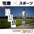 【医療用 コンプレッションハイソックス】コアスポーツ15-20mmHg 男女兼用/モニター・サンプル企画