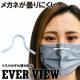 【メガネ曇りでお困りの方に】(新発売★マスクずれ防止アイテム)EVER VIEW/ 5名様