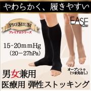「むくみには話題のコレ!医療用 弾性ストッキング EASE(イース) 男女3名様」の画像、ソルブ株式会社のモニター・サンプル企画