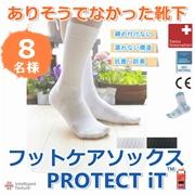 【ふんわり柔らか履き心地!締付けない・蒸れない靴下】プロテクトイット/8名様