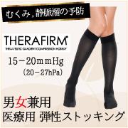 【脚のむくみに】男女兼用 医療用弾性ストッキング「セラファーム」☆★5名様★☆