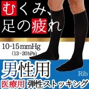 普通の靴下みたい!【男性用】医療用 弾性ストッキング★「セラファーム」 3名様