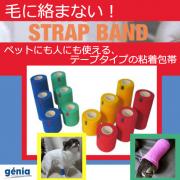 「あると便利。何かと使える、ペット用 粘着包帯 バンデージ(人間もOK★) 5名様」の画像、ソルブ株式会社のモニター・サンプル企画