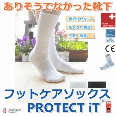 ありそうでなかった締め付けない靴下! プロテクトイットソックス