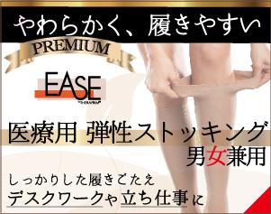 履きやすいプレミアムな医療用弾性ストッキング EASE