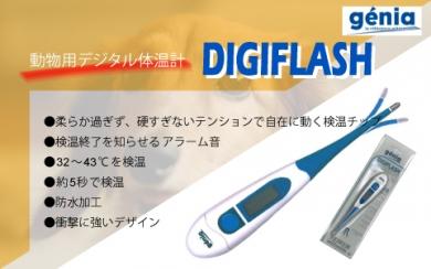 犬・猫・うさぎの検温に!動物用デジタル体温計デジフラッシュ