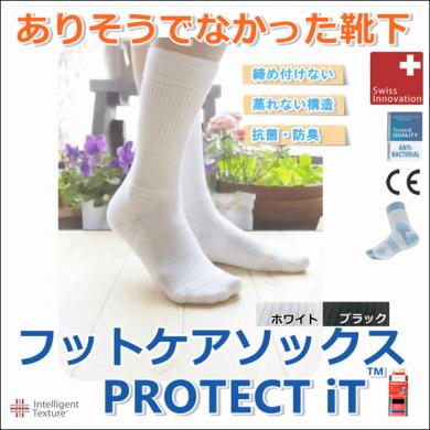 履き心地抜群!! 足のトラブル予防に PROTECTiT(プロテクトイット)