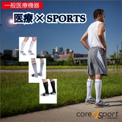 医療用コンプレッションハイソックス コアスポーツ15-20mmHg 男女
