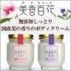 【本品モニター】美香百花<スクワランと日本の花の香り>無添加ボディクリーム/モニター・サンプル企画