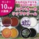 【10名様募集】さわやかなアロマ&ほんのり色づくシアバターの無添加リップクリーム/モニター・サンプル企画