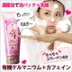 イベント「【300名様大募集】ゲルマニウム+カフェイン配合!濃密泡の小顔マッサージ洗顔料」の画像