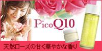 天然ローズ&コエンザイムQ10~肌と心を潤すPICO Q10