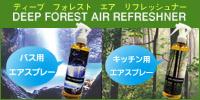 天然アロマのエアスプレー【DEEP FOREST AIR REFRESHNER】