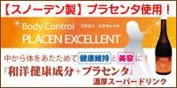 濃厚スーパードリンク【プラセン エクセレント】