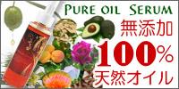 無添加【100%天然成分+美容成分】ピュア オイル セラム