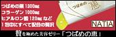 ナティアオンラインショップ【東和化学】