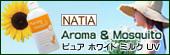 ナティア ピュア ホワイト ミルク UV(2009年7月末発売予定)
