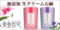 【美香百花】無添加 生クリーム石鹸