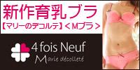 新作育乳ブラ【マリーのデコルテ】ブラ+ショーツ特別価格セット