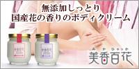 【美香百花】国産花の香りのしっとり無添加ボディクリーム
