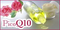 薔薇のコエンザイム PicoQ10