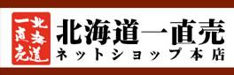 北海道一直売 ネットショップ本店