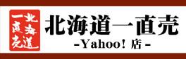 北海道一直売 Yahoo!店