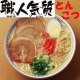 イベント「「はりま製麺」自慢の中華麺『職人気質』ラーメンとんこつ味☆モニター大募集」の画像