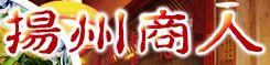中国ラーメン揚州商人