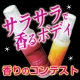 イベント「【香りコンテスト】ベタつくボディにサヨナラ!サラサラで香るボディに!」の画像