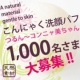 イベント「ぷるっ♪ふわっ♪もちっ♪ アレンスの魔法のスポンジを1000名に!【こんにゃ美】」の画像