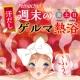 シーズン到来★ケイ素配合の美肌入浴剤「週末のゲルマ熱浴」販売店舗増加中♪♪/モニター・サンプル企画