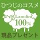 羊のワセリンでうるおい美肌に!全身保湿オイル「ラノリンピュアバーム100」新発売/モニター・サンプル企画