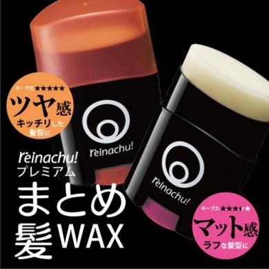 レイナチュ プレミアムまとめ髪WAX