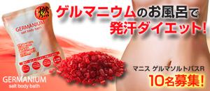 マニス ゲルマソルトバスR(ジンジャーの香り)