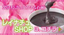 2/1 リニューアル!! 【レイナチュ ピュアマッサージングソープ】