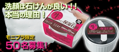 生タイプの保湿石鹸(黒)