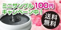 【サンプル100円☆数量限定】レイナチュ ピュアマッサージングソープ