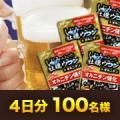 乾杯の時間を応援!【しじみの入った牡蠣ウコン+オルニチン】100名様!/モニター・サンプル企画