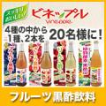まろやか黒酢ドリンク「ビネップル」20名様モニタープレゼント!/モニター・サンプル企画