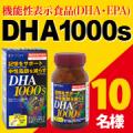中性脂肪が気になる方へ機能性表示食品【DHA1000s】モニター10名様募集!/モニター・サンプル企画