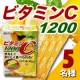 イベント「手軽においしくビタミンC【ビタミンC1200】インスタグラムモニター様5名募集!」の画像