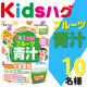 イベント「子供向けサプリメント【キッズハグ フルーツ青汁】モニター様10名募集!」の画像