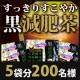 イベント「かなりすっきり実にすこやか【黒減肥茶】(試供品5袋分)のモニター様200名募集!」の画像