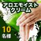 イベント「潤い・すこやか素肌【アロエモイストクリーム】インスタグラムモニター様10名募集」の画像