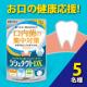 イベント「お口の健康応援サプリメント。【シシュテクトDX】モニター様5名募集!」の画像