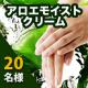 イベント「潤い・すこやか素肌【アロエモイストクリーム】インスタグラムモニター様20名募集①」の画像