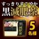 イベント「かなりすっきり実にすこやか【黒減肥茶】(1箱)のモニター様5名募集!」の画像