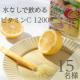 イベント「【インスタ投稿】毎日の美容健康に!1袋にレモン果実約60個分のビタミンCを配合★ビタミンC1200★」の画像