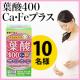 イベント「ママに大切な葉酸♪【葉酸400 Ca・Feプラス】」の画像